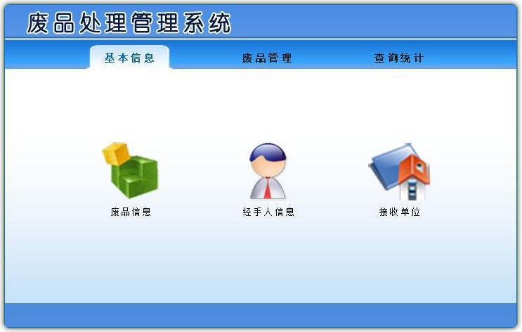废品处理管理系统
