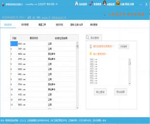 草根微信域名批量检测工具