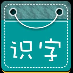 幼儿识字双语版