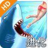 饥饿鲨进化HD