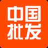 中国批发市场