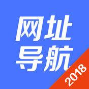 网址导航2018