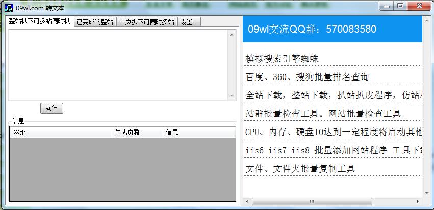 09网络整站下载必赢亚洲bwin988net