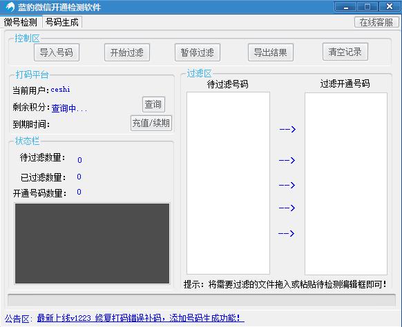 蓝豹微信开通检测软件