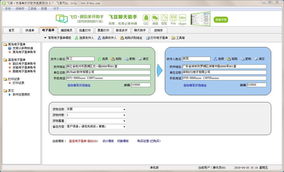 飞豆线下电子面单打印软件