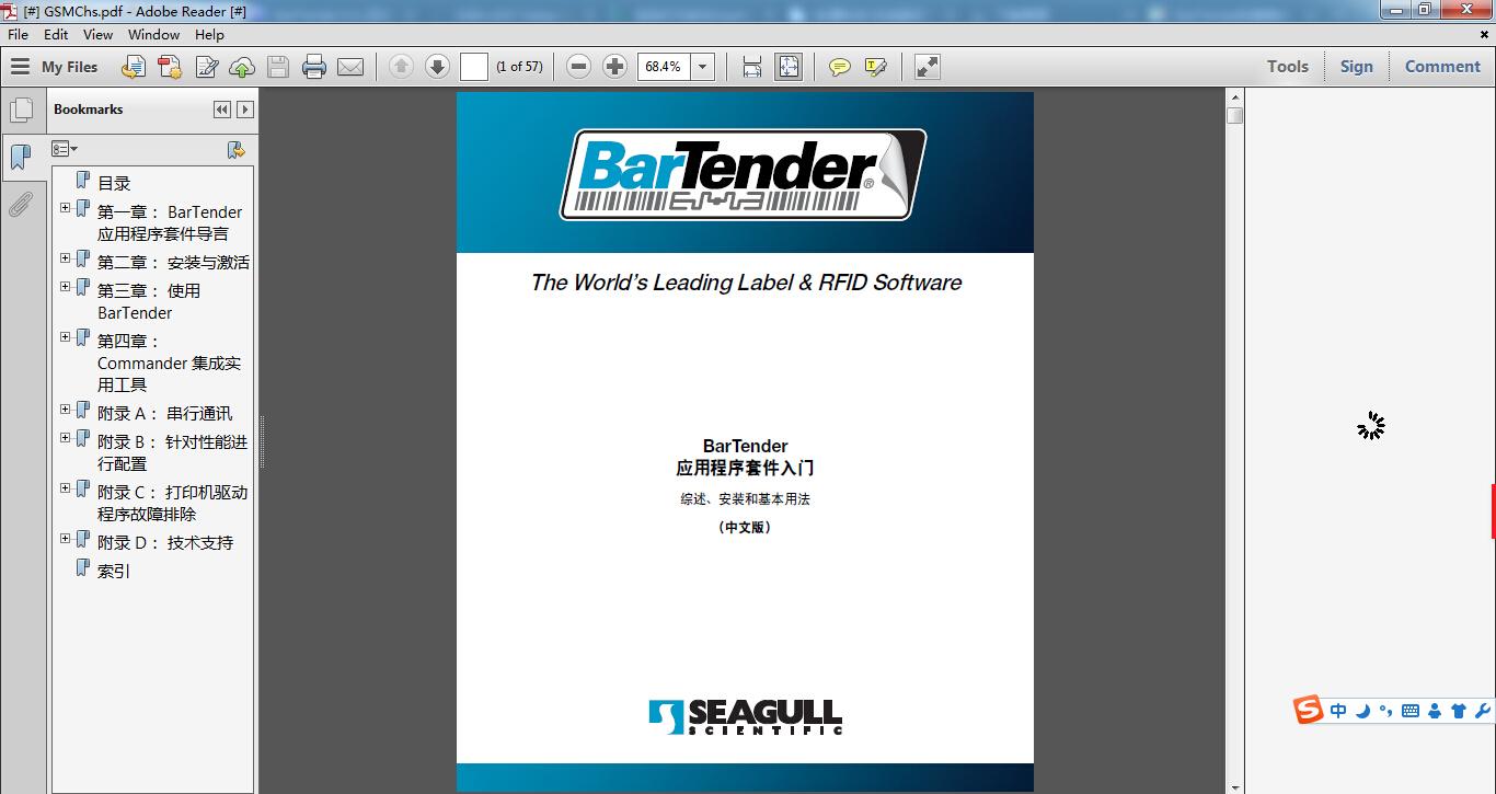 BarTender 64位