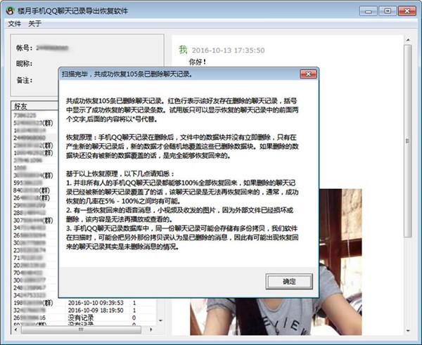 楼月手机QQ聊天记录导出恢复软件