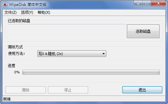 WipeDisk