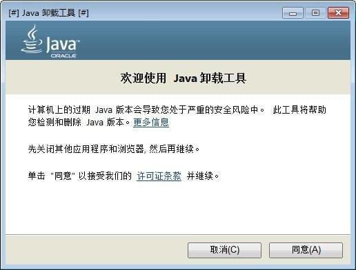 JavaUninstallTool