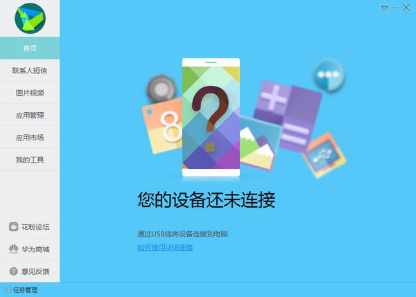 华为手机套件(HiSuite)