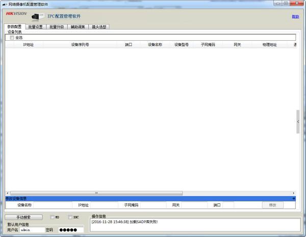海康威视网络摄像机配置管理软件