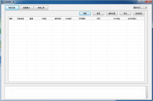 IP搜索批量修改工具