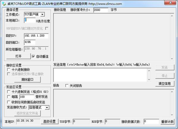 卓岚TCP/UDP调试工具