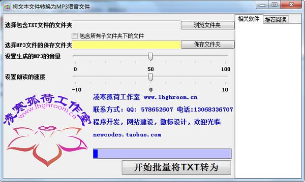 将文本文件转换为MP3语音文件
