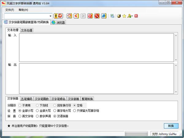 风越汉字拼音转换器