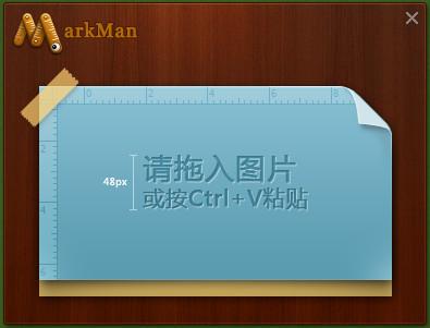 马克鳗(MarkMan)
