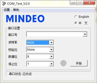 COM_Text串口调试工具