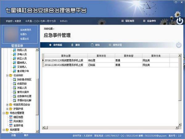 久龙社会治安综合治理信息平台