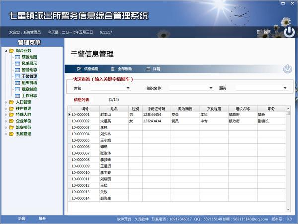 七星阵派出所警务信息综合管理系统