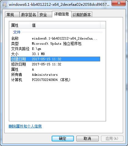 微软kb4012212补丁 Win7 32位/64位