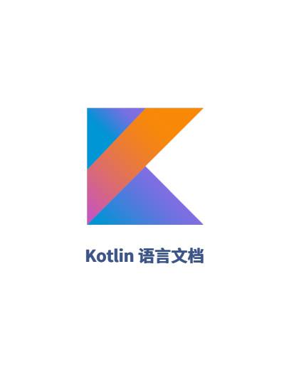 kotlin语言文档