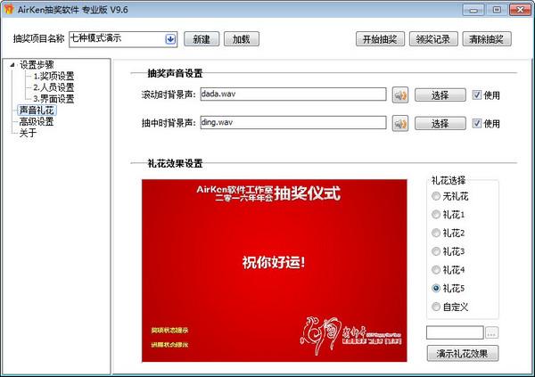AirKen抽奖软件