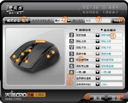 天遥G10五模全智能鼠标强化软件
