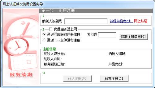 中天易税网上认证系统