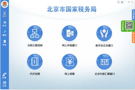 北京国税办税软件