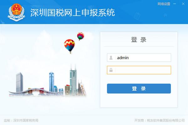深圳国税网上申报系统