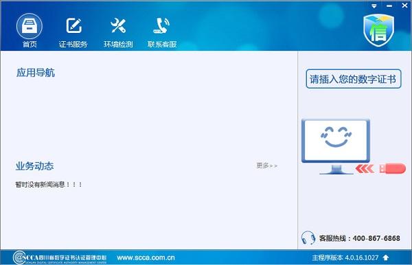 四川ca数字证书助手