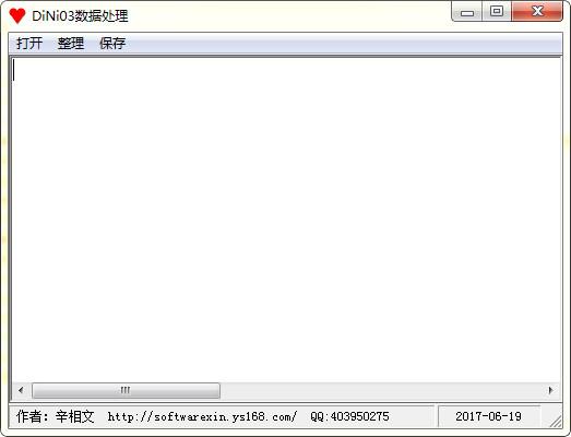 dini03数据处理软件