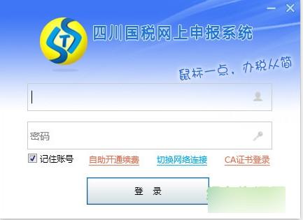 四川国税网上申报系统