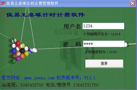 佳易王桌球台球计费系统