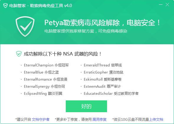 Petya勒索病毒免疫工具