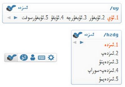 Chichen维吾尔文输入法