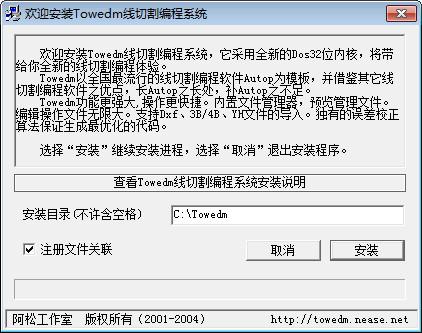 towedm线切割编程系统