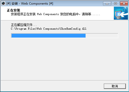 海康威视web插件WebComponents.exe
