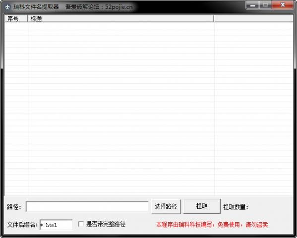 瑞科文件名提取器