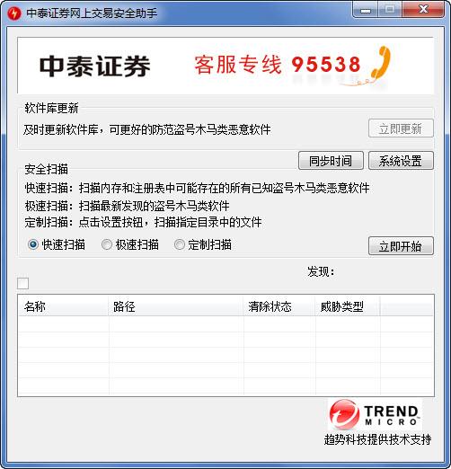 中泰证券网上交易安全助手