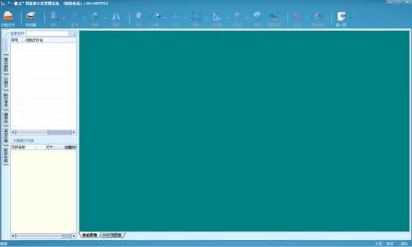 一键式档案数字化加工系统
