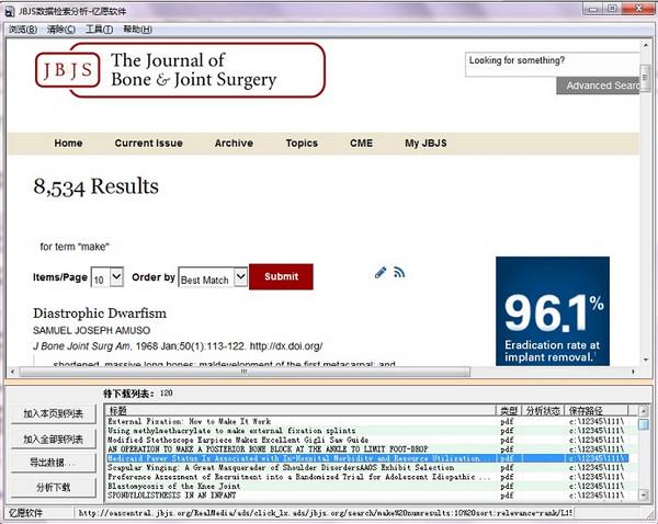 亿愿JBJS数据检索分析