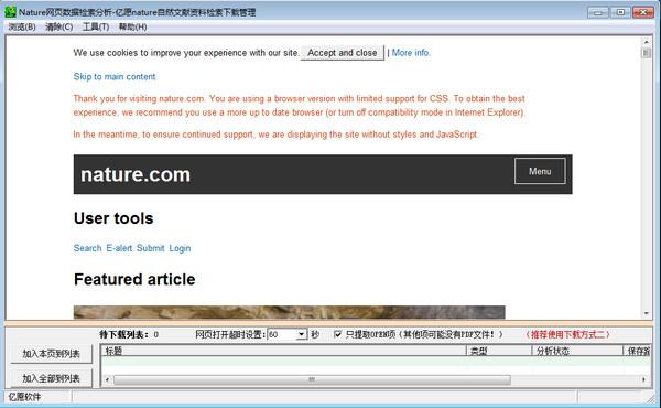 亿愿Nature自然文献资料检索下载管理