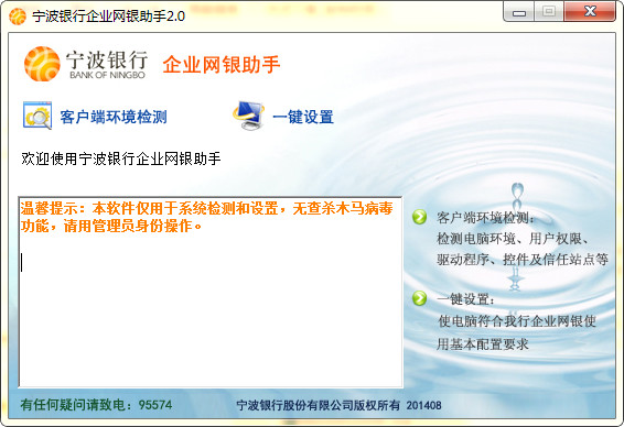 宁波银行企业网银助手