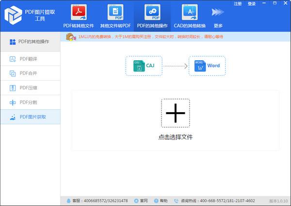 迅捷PDF图片提取工具