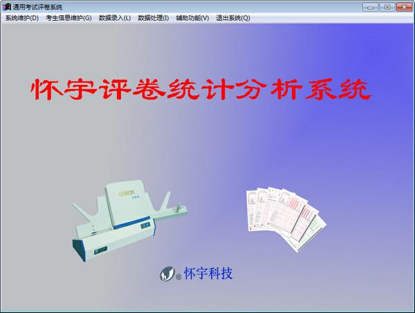 南京怀宇阅卷系统