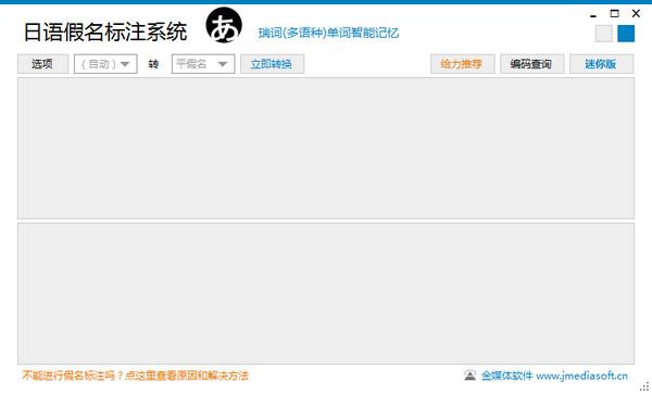 日语丸日语假名标注系统