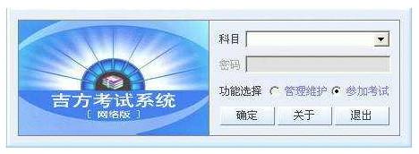 吉方考试系统