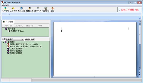 翰文招标文件编制系统