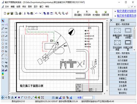 翰文施工平面图绘制系统